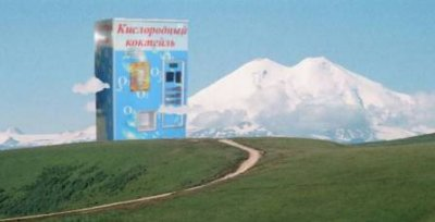 торговый автомат по продаже кислородного коктейля   Ветерок